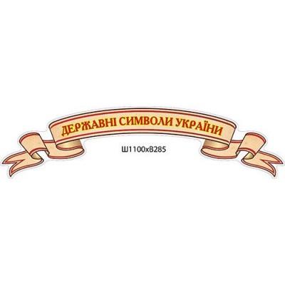 Стенд-заголовок Государственные символы Украины