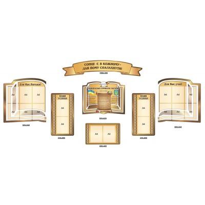 Комплект стендов Визитка школы (на бежевом фоне)