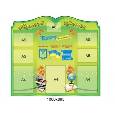 Стенд Класний куточок (зелений)