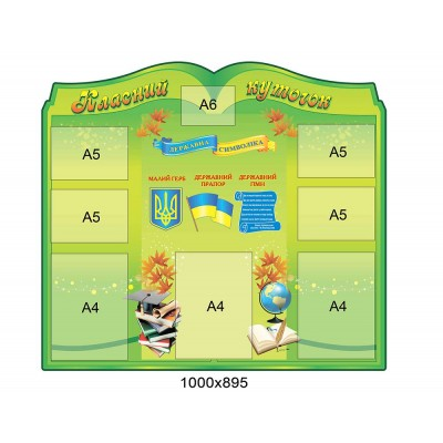 Стенд Классный уголок (зеленый)