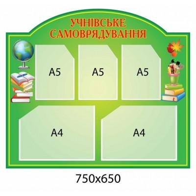 Стенд Ученическое самоуправление (зеленый)