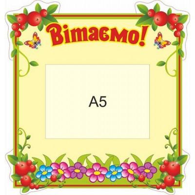 Стенд Поздравляем А5 Цветы