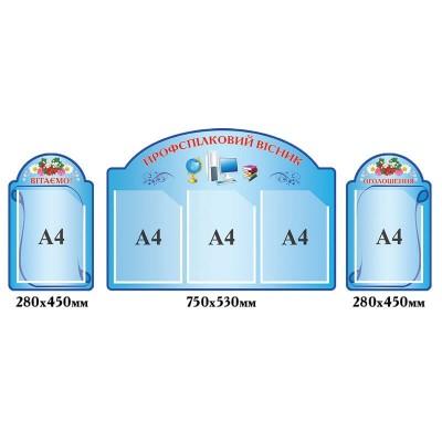 Комплект стендов Профсоюзный вестник   Поздравляем! Объявления (цвет голубой)