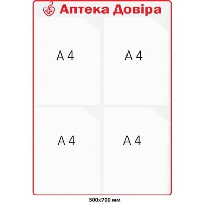 Стенд информационный с названием организации (светло-серый фон, красный кант)