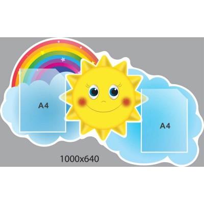 Стенд с карманов А-4 Солнышко с радугой