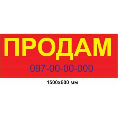 """Баннер 1500х600 мм """"ПРОДАМ"""""""