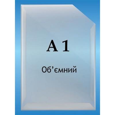 Карман объемный формат А1 вертикальный глубина 2см.