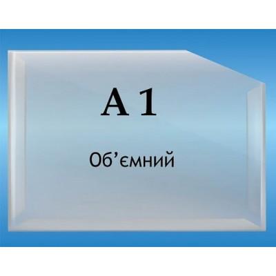 Карман объемный формат А1 горизонтальный глубина 2см.