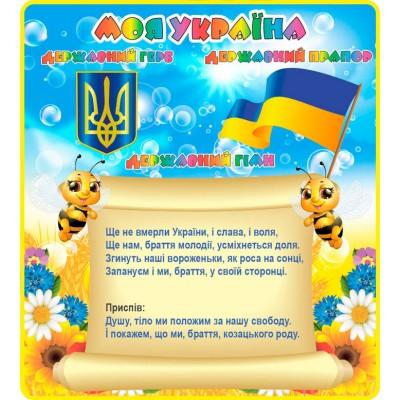 Стенд Моя Украина Пчелки