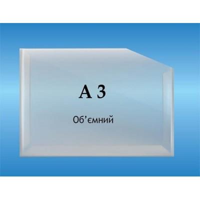 Карман объемный формат А3 горизонтальный глубина 2см.