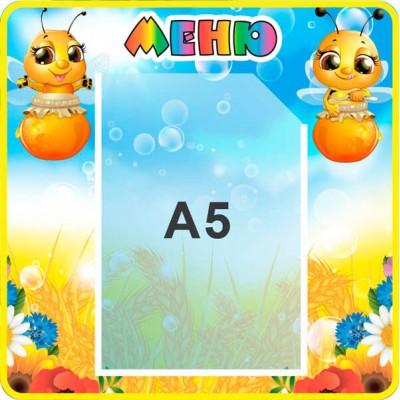 Стенд Меню Бджілка А5