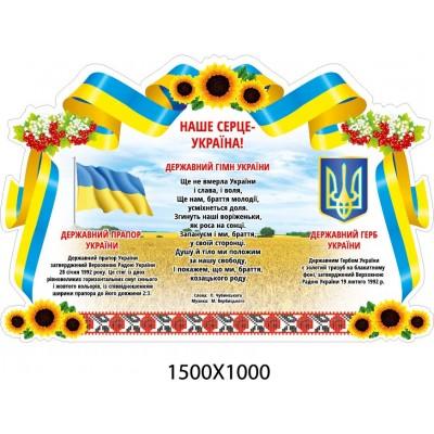 Стенд Наше сердце - Украина Подсолнухи