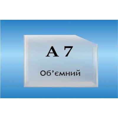 Карман объемный формат А7 горизонтальный  глубина 2см.
