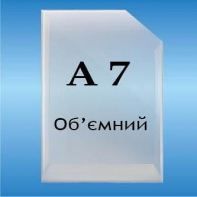 Карман объемный формат А7 вертикальный глубина 2см.
