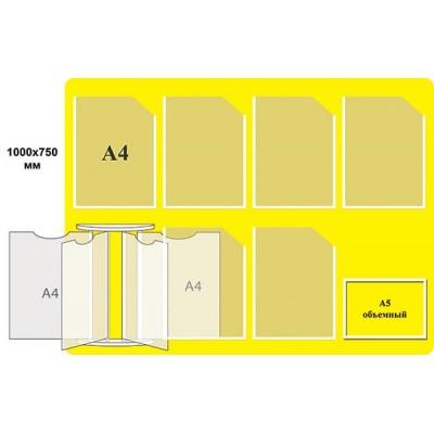 Информационный стенд для организаций с карманами (желтый фон, стенд-книжка + объемный А5)